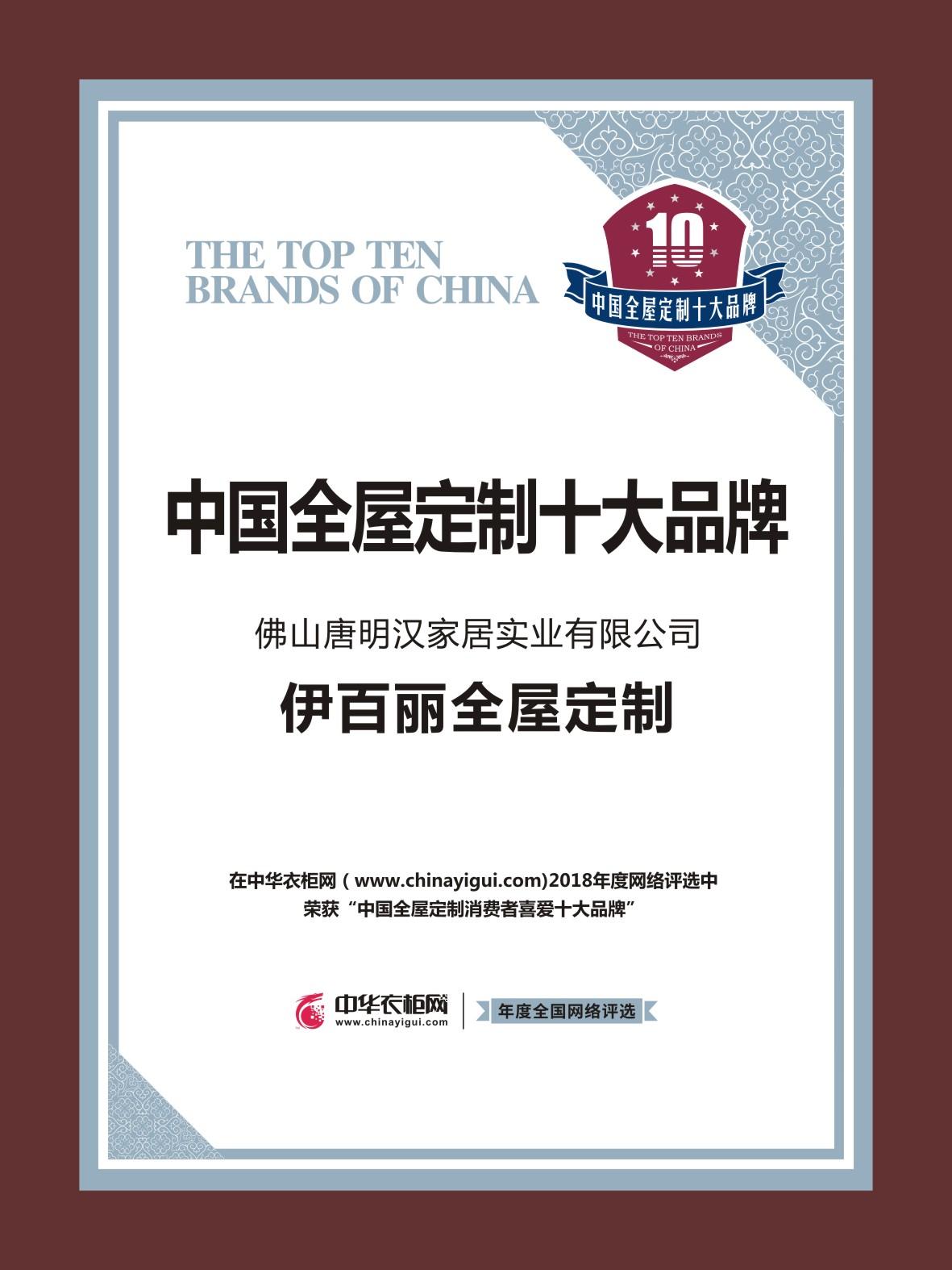中国全屋定制十大品牌