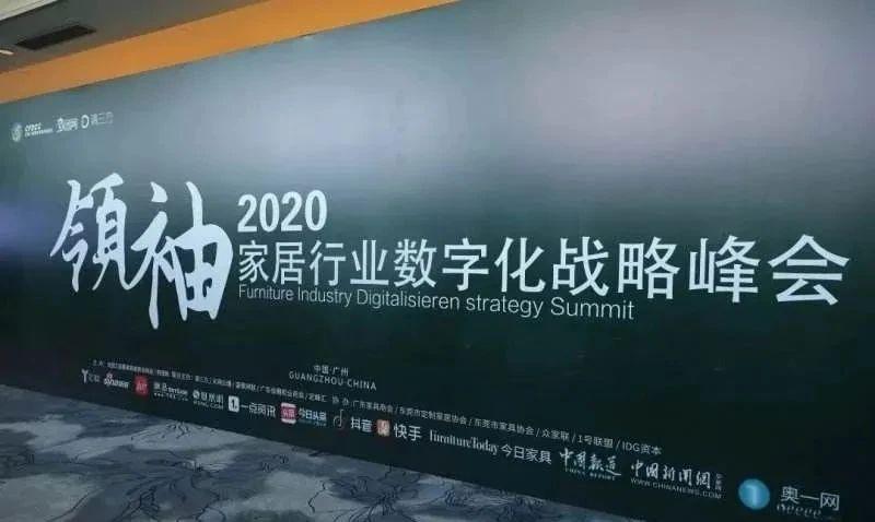 伊百丽受邀出席2020家居行业数字化战略领袖峰会引领家居企业数字化转型升级!