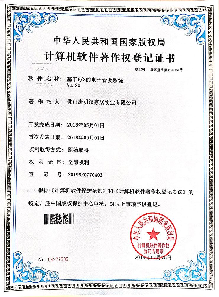 基于B S的电子看板系统V1.20专利证书