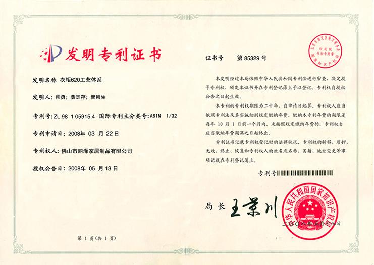 发明专利_620工艺