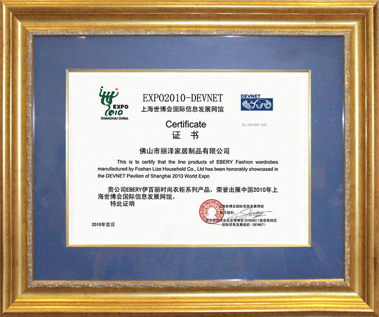 上海世博展示衣柜品牌