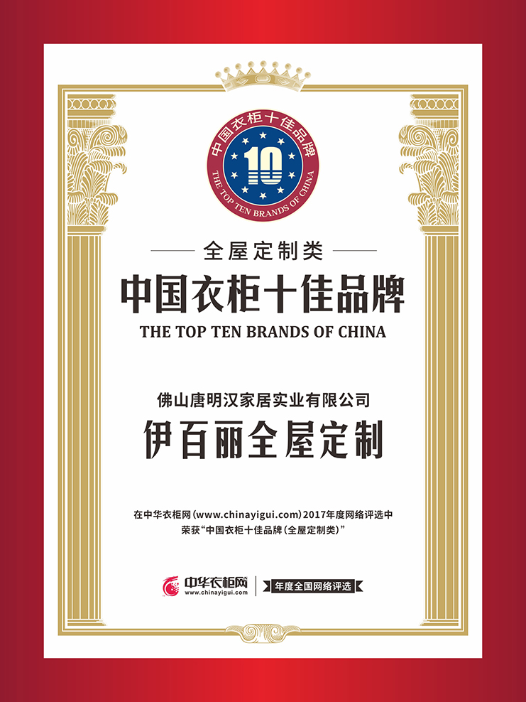2017中国衣柜十佳品牌(全屋定制类)