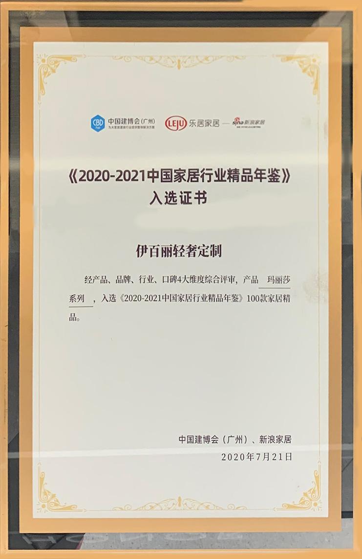 《中国家居行业精品年鉴》入选证书