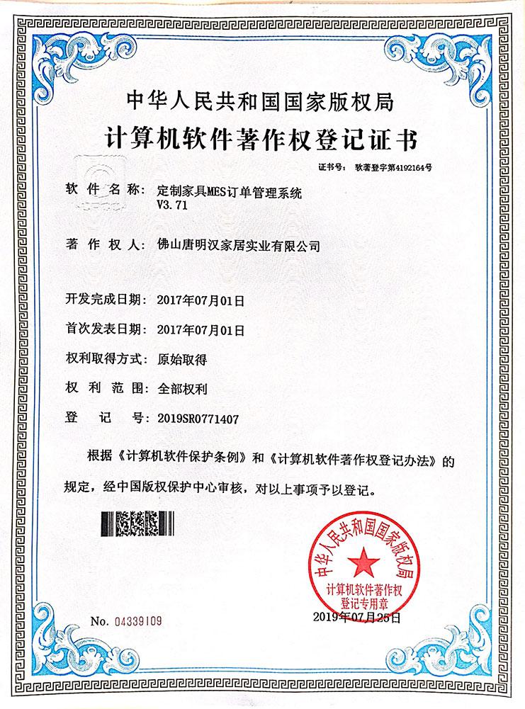 定制家具MES订单管理系统V3.71 专利证书