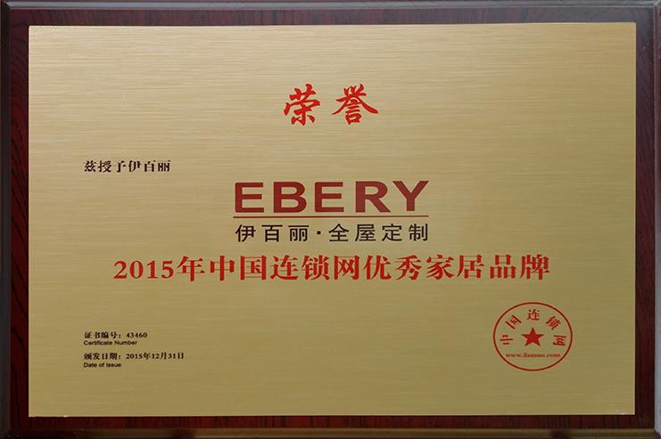 2015中国连锁网优秀家居品牌