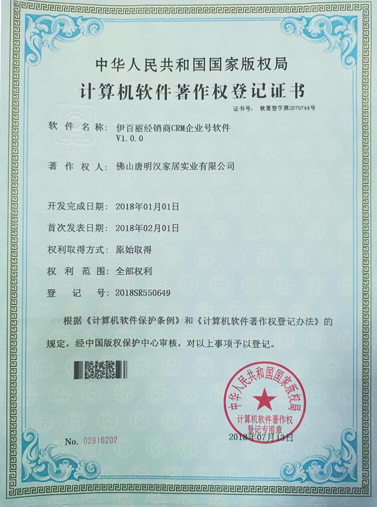 伊百丽经销商CRM企业号软件V1.0.0专利证书