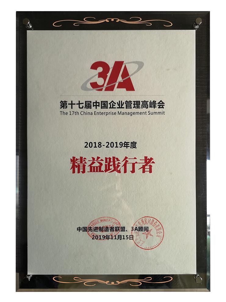 第十七届中国企业管理高峰会精益践行者