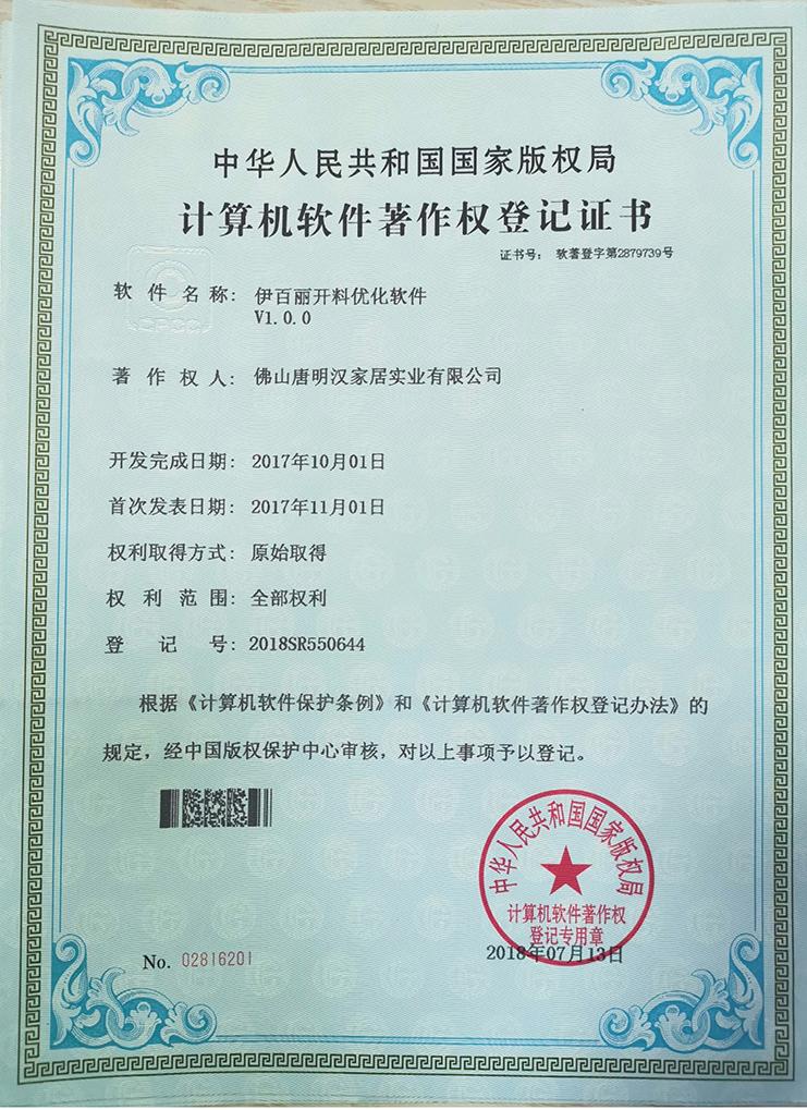 伊百丽开料优化软件V1.0.0专利证书