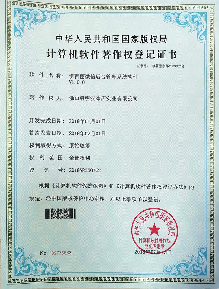 伊百丽微信后台管理系统软件专利证书