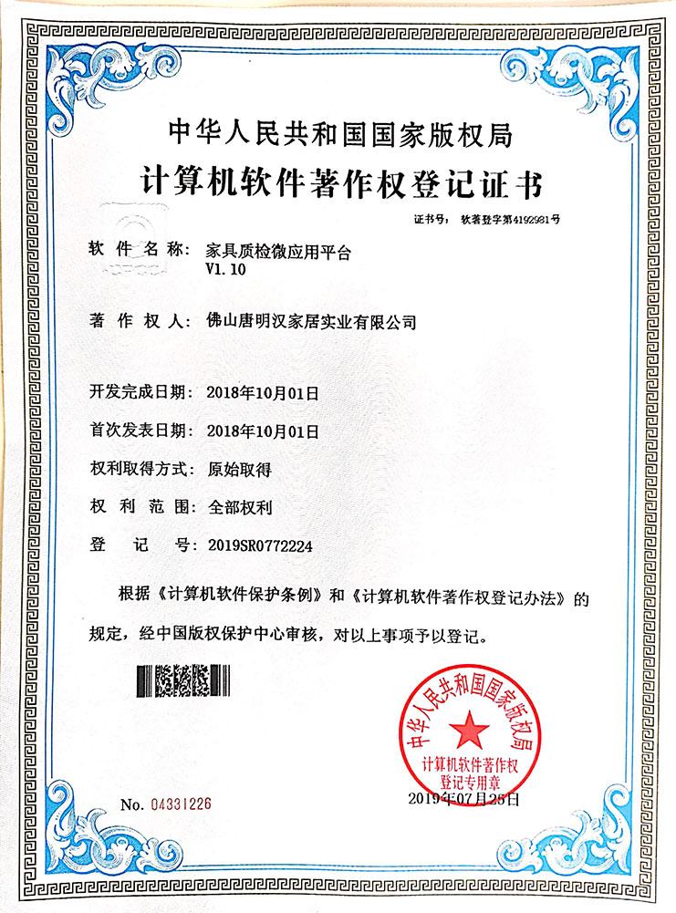 家具质检应用平台V1.10 专利证书