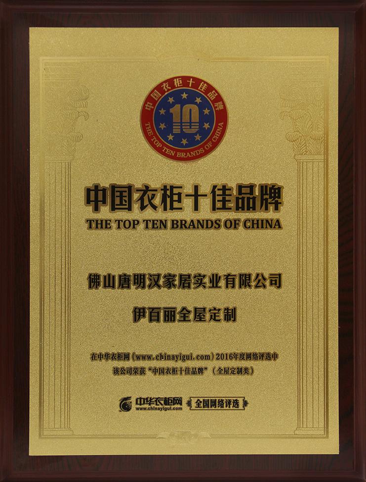 2016中国衣柜十佳品牌