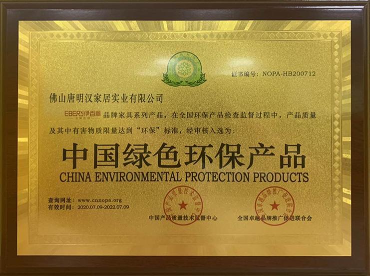 中国环保产品奖牌