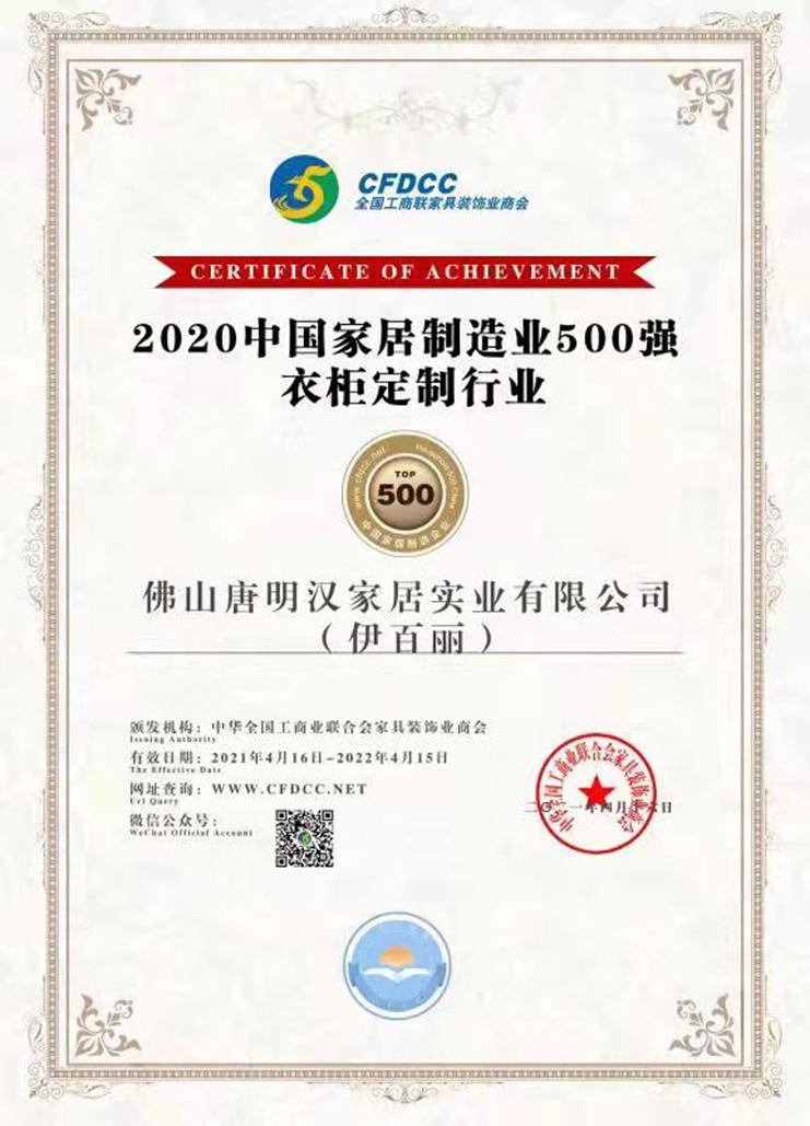 中国家居制造业500强衣柜定制行业