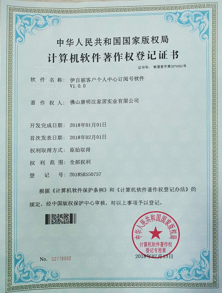 伊百丽客户个人中心订阅号著作权专利